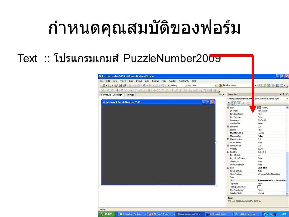 8 กำหนดคุณสมบัติของฟอร์ม Text :: โปรแกรมเกมส์ PuzzleNumber2009