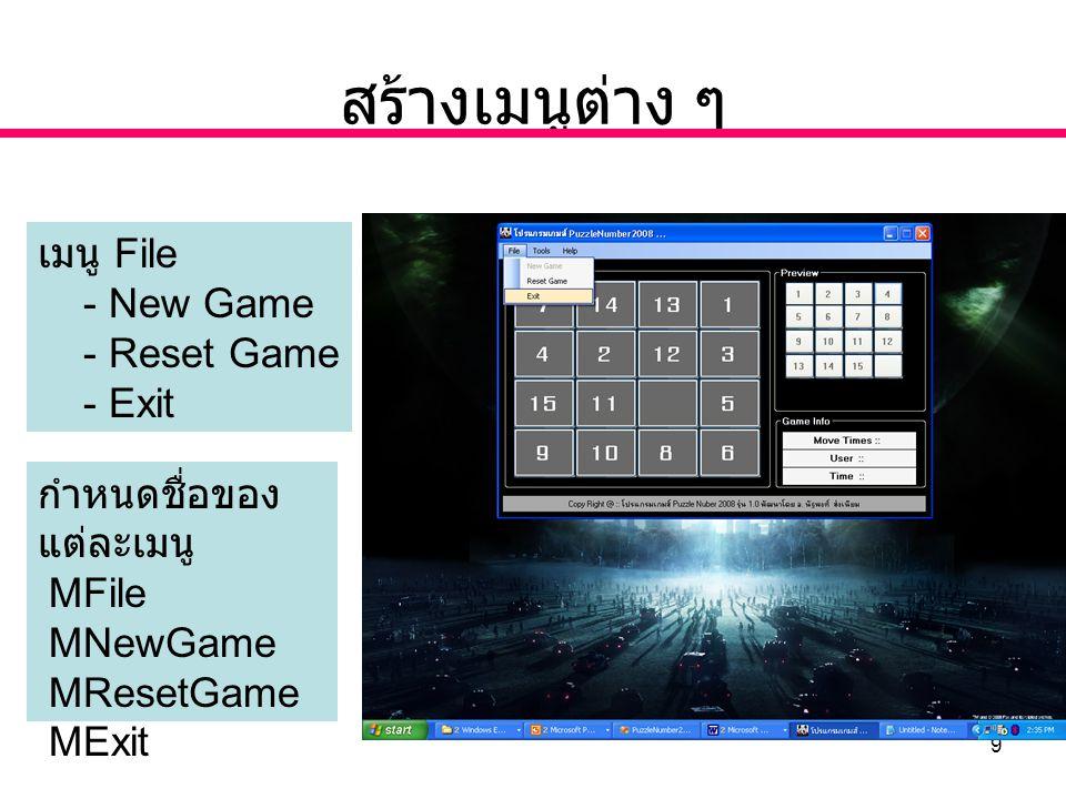 9 สร้างเมนูต่าง ๆ เมนู File - New Game - Reset Game - Exit กำหนดชื่อของ แต่ละเมนู MFile MNewGame MResetGame MExit