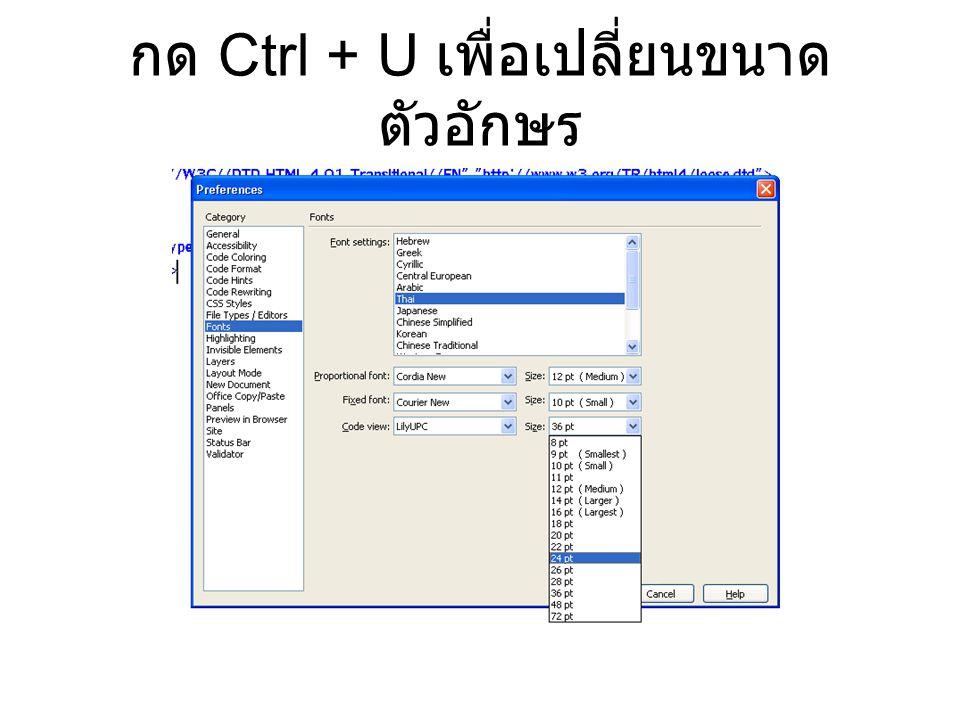กด Ctrl + U เพื่อเปลี่ยนขนาด ตัวอักษร