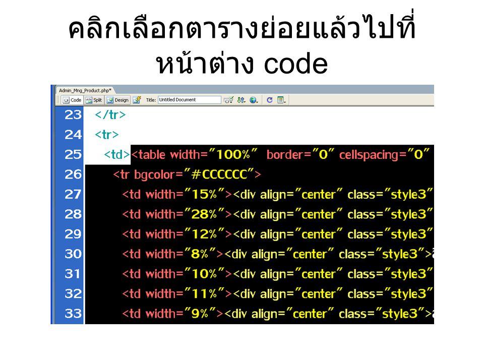 คลิกเลือกตารางย่อยแล้วไปที่ หน้าต่าง code