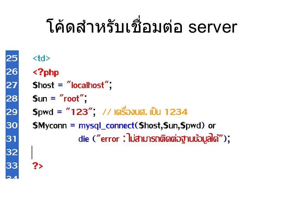 โค้ดสำหรับเชื่อมต่อ server
