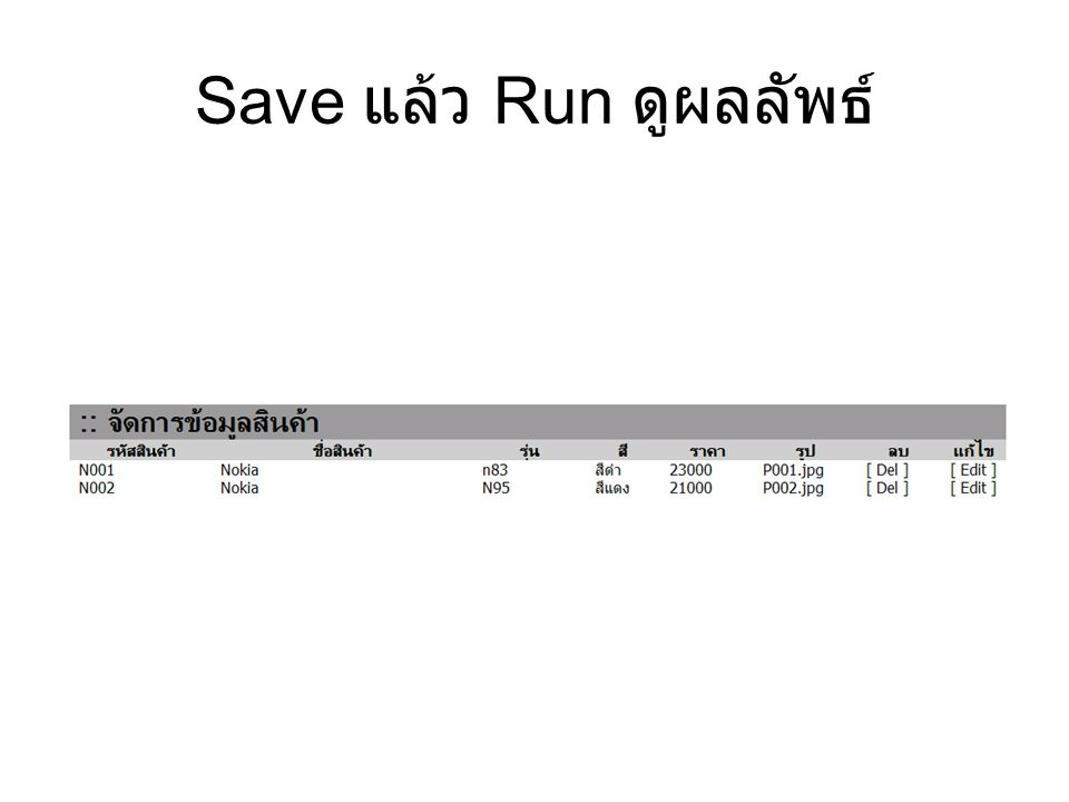 Save แล้ว Run ดูผลลัพธ์