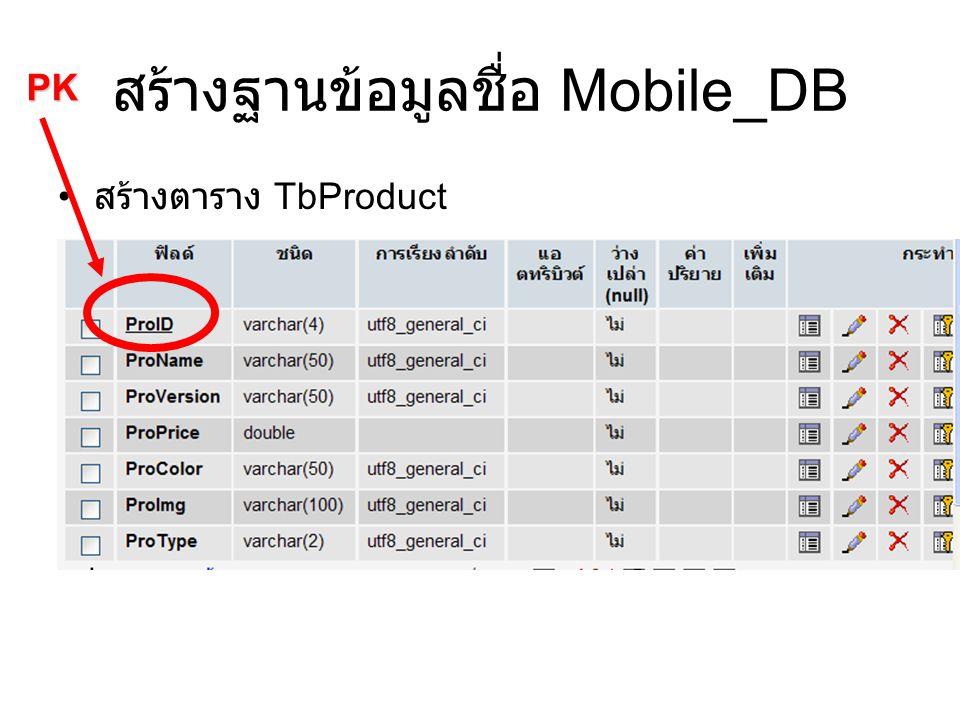 สร้างฐานข้อมูลชื่อ Mobile_DB สร้างตาราง TbProduct PK