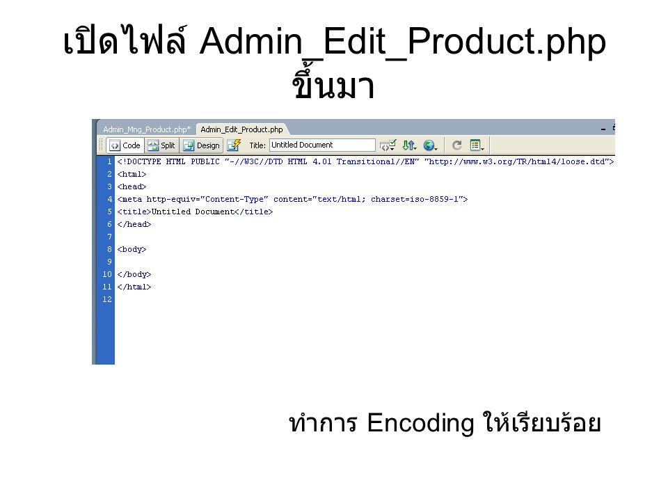 เปิดไฟล์ Admin_Edit_Product.php ขึ้นมา ทำการ Encoding ให้เรียบร้อย