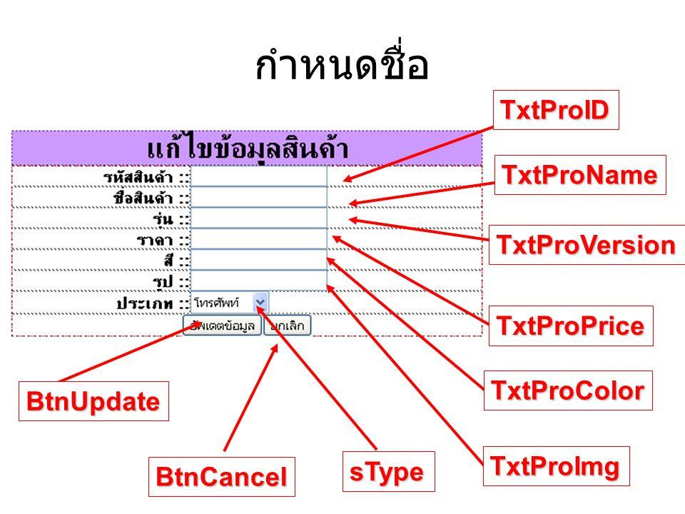 กำหนดชื่อ TxtProID TxtProName TxtProVersion TxtProPrice TxtProColor TxtProImg sType BtnUpdate BtnCancel