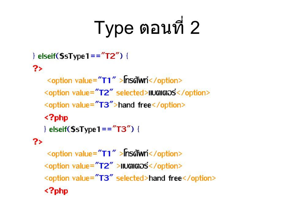 Type ตอนที่ 2