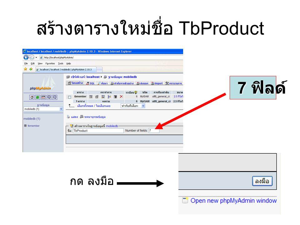 สร้างตารางใหม่ชื่อ TbProduct กด ลงมือ 7 ฟิลด์ 7 ฟิลด์