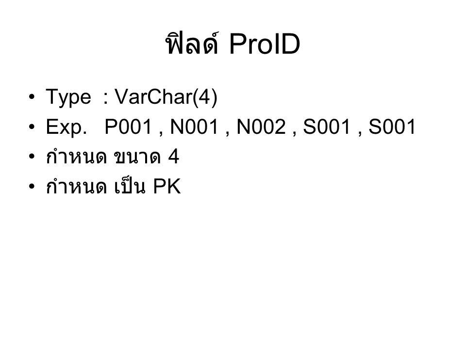 คำสั่ง SQL UPDATE `mobile_db`.`tbproduct` SET `ProName` = nokia , `ProVersion` = asdf , `ProPrice` = 444 , `ProColor` = blakc , `ProImg` = p003.jpg WHERE CONVERT( `tbproduct`.`ProID` USING utf8 ) = P003 LIMIT 1 ;