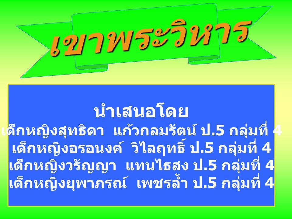 สวัสดีครับ ทุกท่านวันนี้ นายเกริกเกียรติ จะพาทุกท่านไปชมอารยธรรม ขอม ซึ่งมีอยู่มากมายในประเทศไทย แต่ สถานที่ซึ่งจะพาทุกท่านไปเที่ยววันนี้ จะไม่ได้อยู่ในประเทศไทยครับ ซึ่งว่าไปแล้วก็เป็นของไทยอยู่เนืองๆ นั่นก็คือ เขาพระวิหาร ครับ