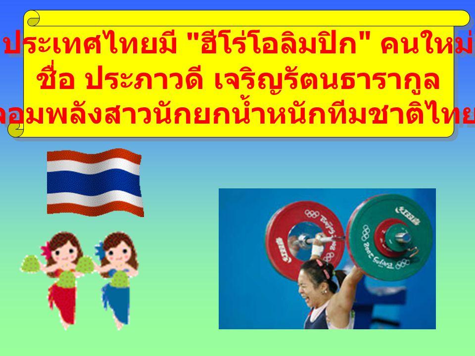 ประเทศไทยมี ฮีโร่โอลิมปิก คนใหม่ ชื่อ ประภาวดี เจริญรัตนธารากูล จอมพลังสาวนักยกน้ำหนักทีมชาติไทย ประเทศไทยมี ฮีโร่โอลิมปิก คนใหม่ ชื่อ ประภาวดี เจริญรัตนธารากูล จอมพลังสาวนักยกน้ำหนักทีมชาติไทย
