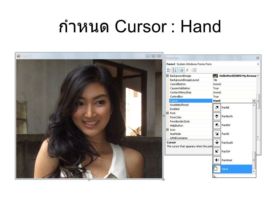 กำหนด Cursor : Hand