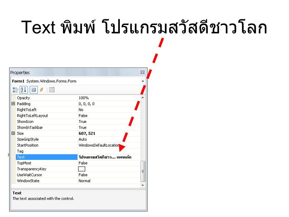 Text พิมพ์ โปรแกรมสวัสดีชาวโลก