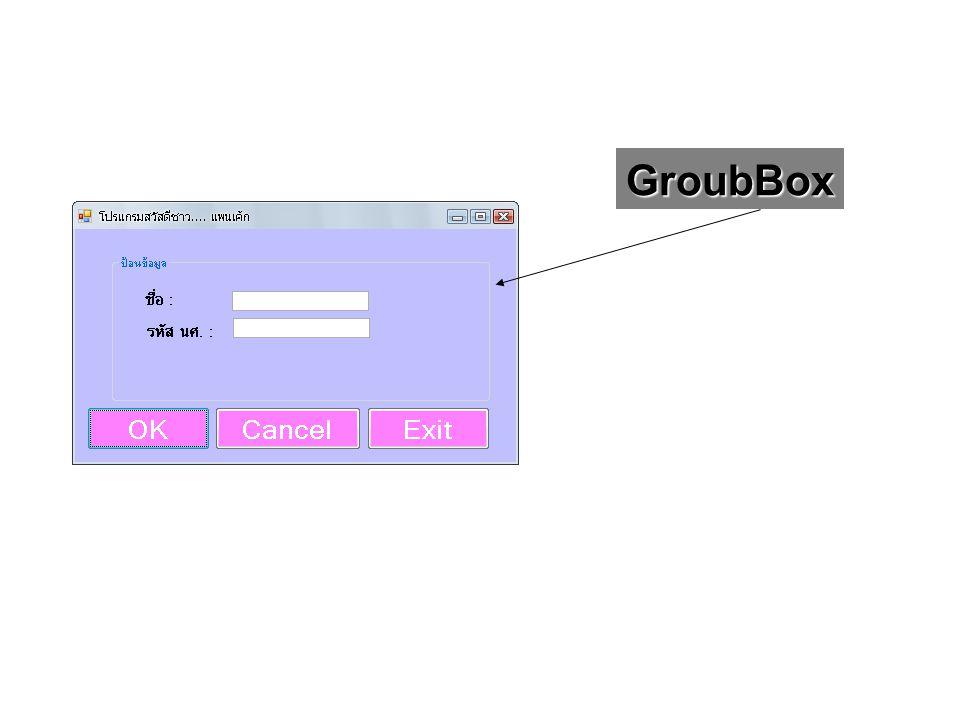 GroubBox