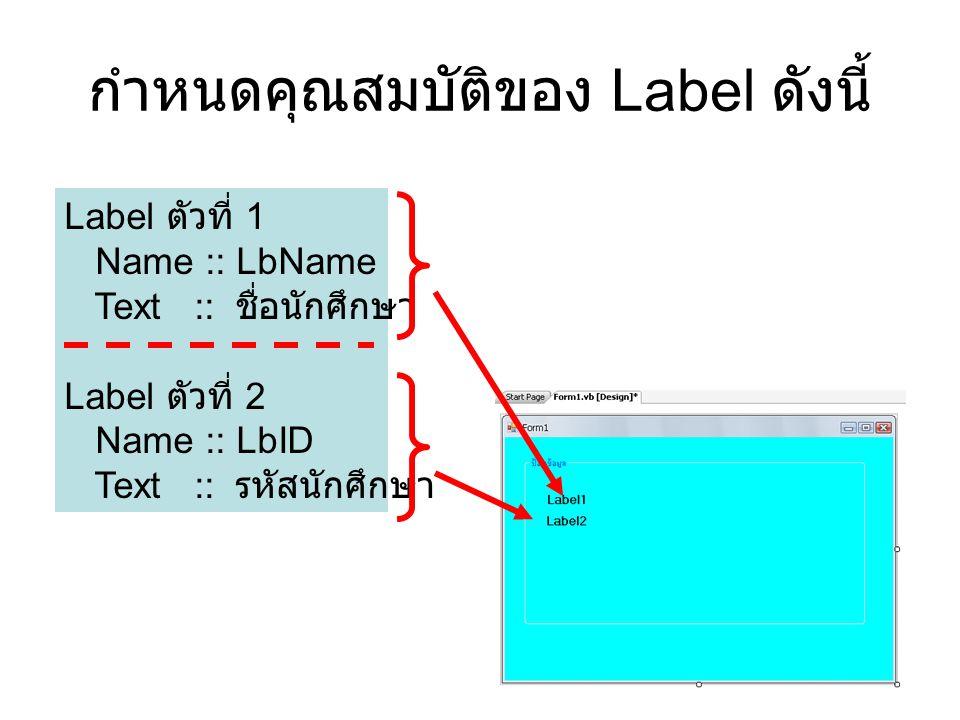 กำหนดคุณสมบัติของ Label ดังนี้ Label ตัวที่ 1 Name :: LbName Text :: ชื่อนักศึกษา Label ตัวที่ 2 Name :: LbID Text :: รหัสนักศึกษา