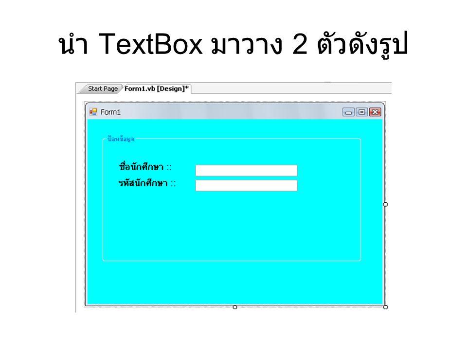 นำ TextBox มาวาง 2 ตัวดังรูป