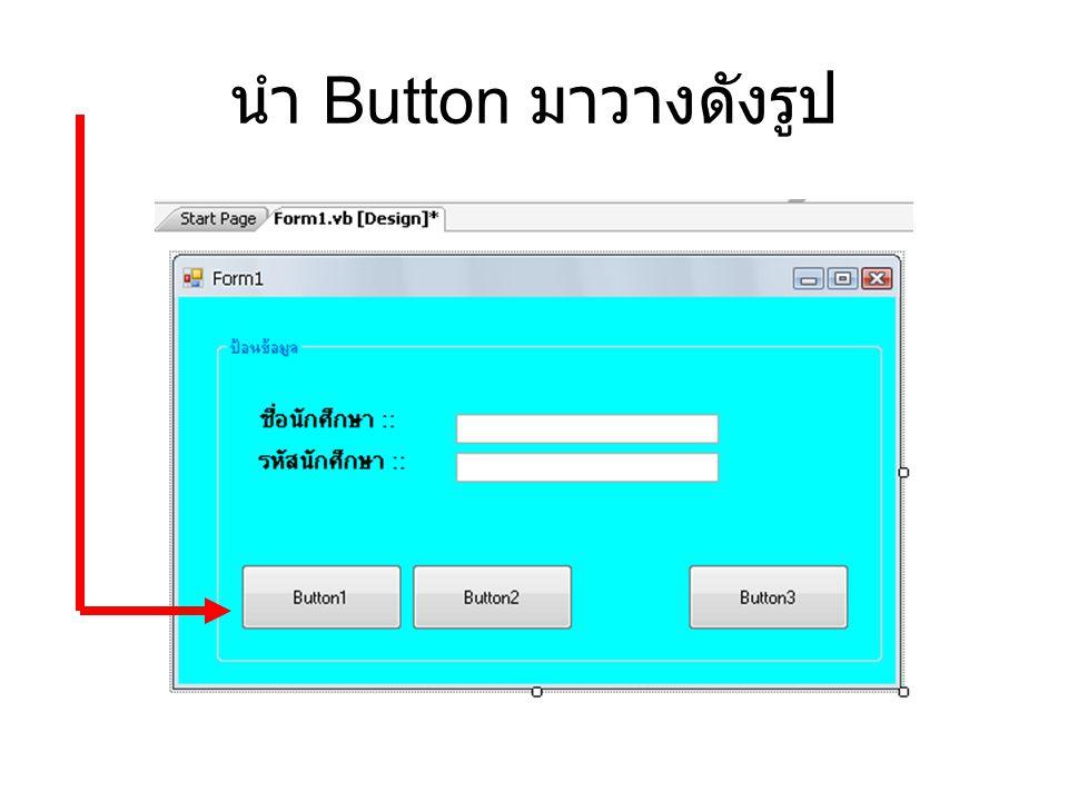 นำ Button มาวางดังรูป