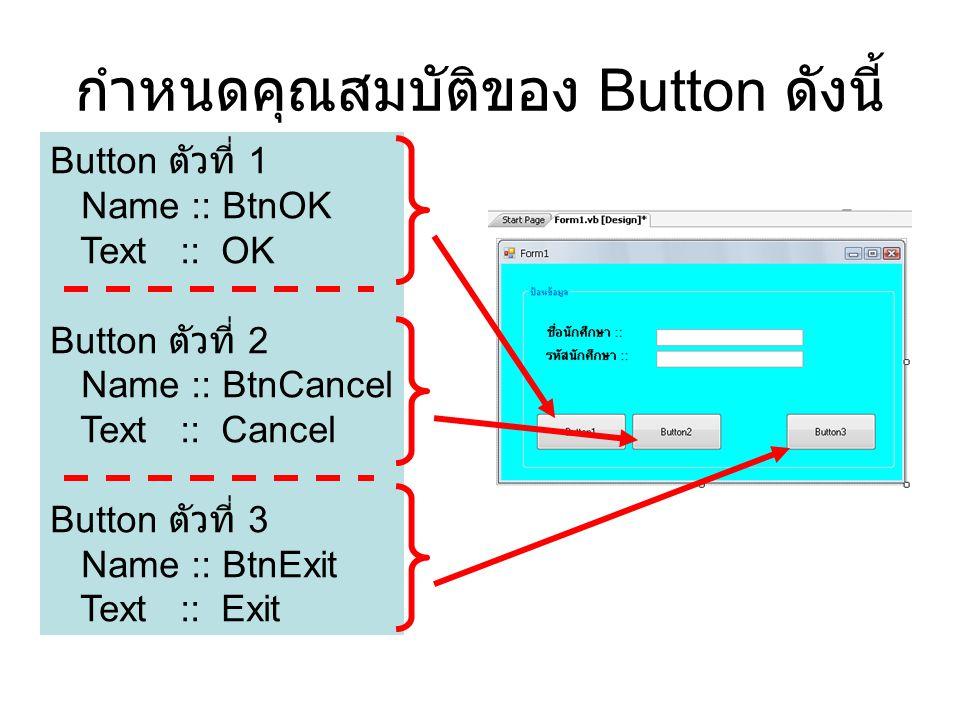 กำหนดคุณสมบัติของ Button ดังนี้ Button ตัวที่ 1 Name :: BtnOK Text :: OK Button ตัวที่ 2 Name :: BtnCancel Text :: Cancel Button ตัวที่ 3 Name :: BtnE