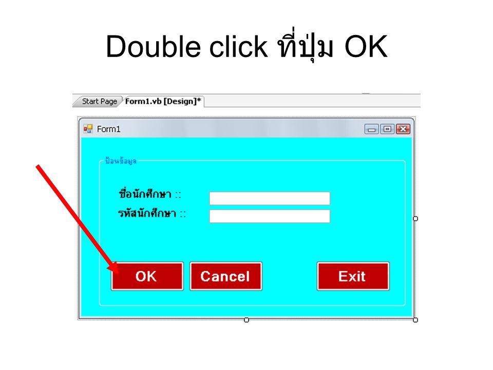 Double click ที่ปุ่ม OK