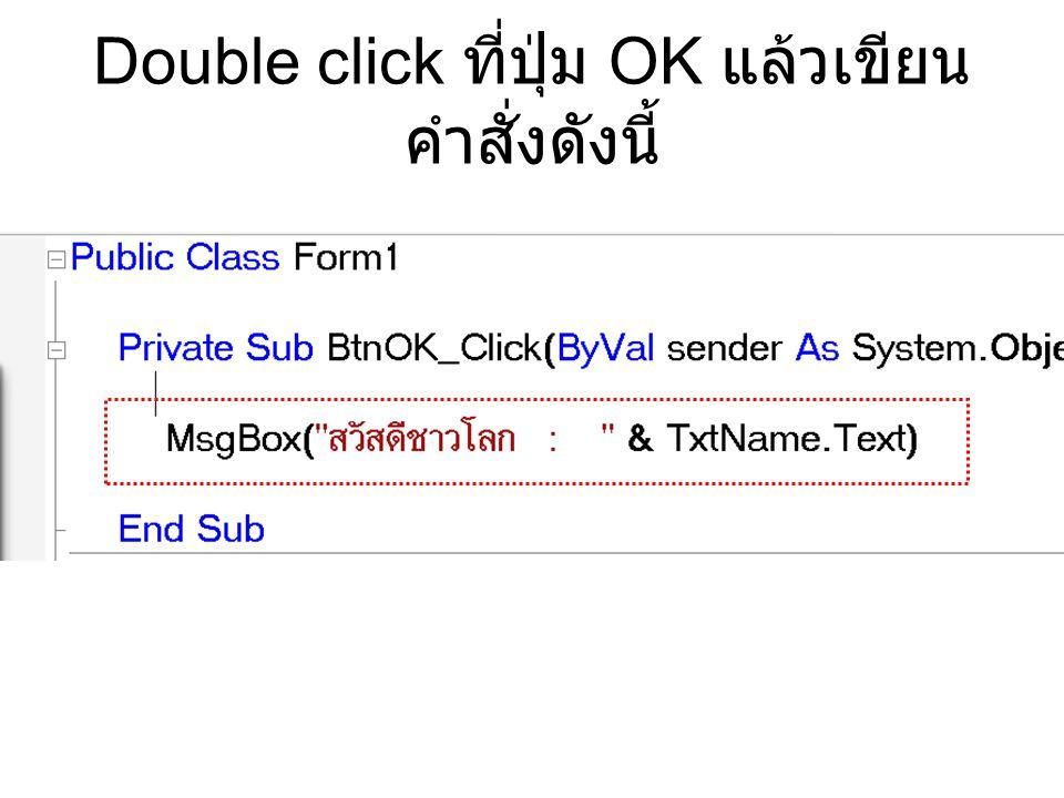 Double click ที่ปุ่ม OK แล้วเขียน คำสั่งดังนี้