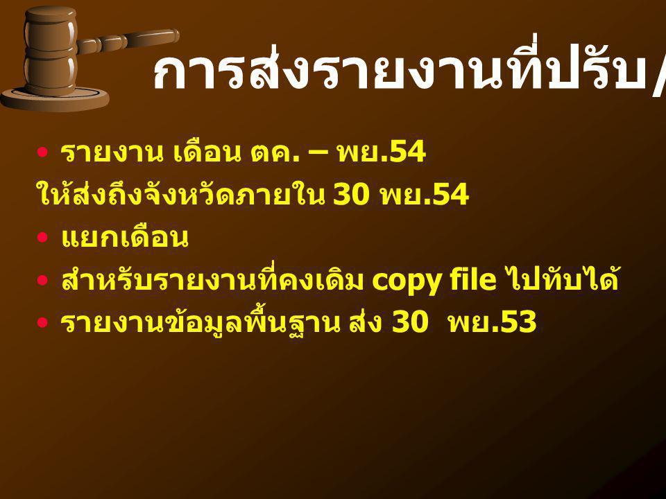 รายงาน เดือน ตค. – พย.54 ให้ส่งถึงจังหวัดภายใน 30 พย.54 แยกเดือน สำหรับรายงานที่คงเดิม copy file ไปทับได้ รายงานข้อมูลพื้นฐาน ส่ง 30 พย.53 การส่งรายงา