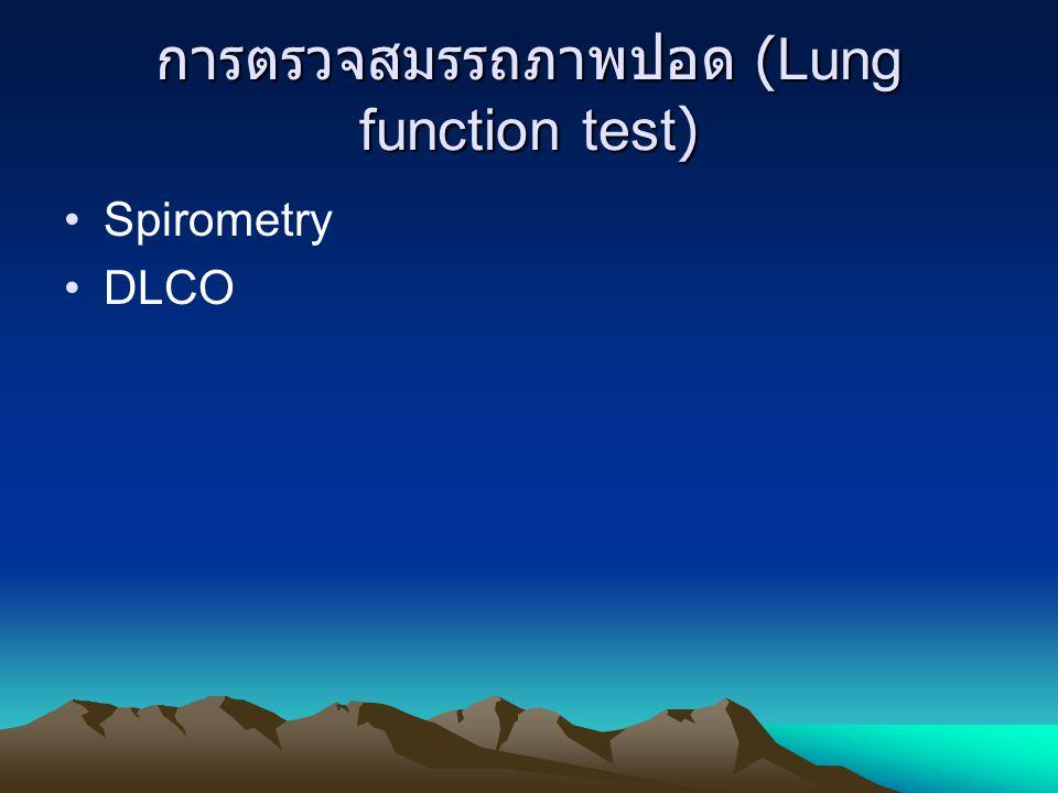 การตรวจสมรรถภาพปอด (Lung function test) Spirometry DLCO