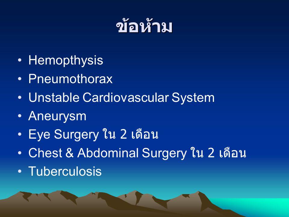 ข้อห้าม Hemopthysis Pneumothorax Unstable Cardiovascular System Aneurysm Eye Surgery ใน 2 เดือน Chest & Abdominal Surgery ใน 2 เดือน Tuberculosis