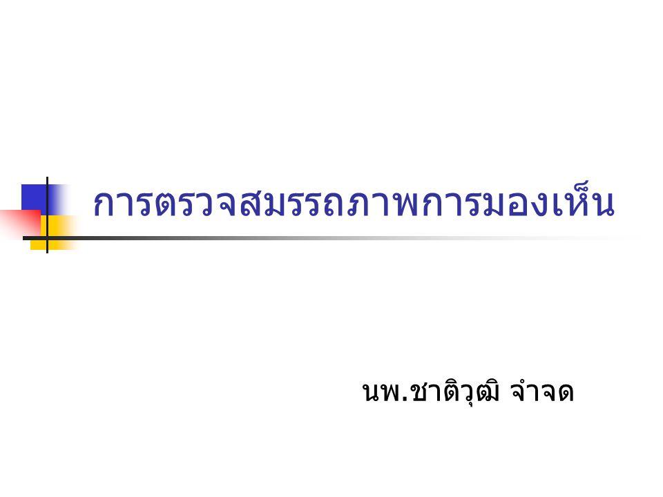 การตรวจสมรรถภาพการมองเห็น นพ. ชาติวุฒิ จำจด