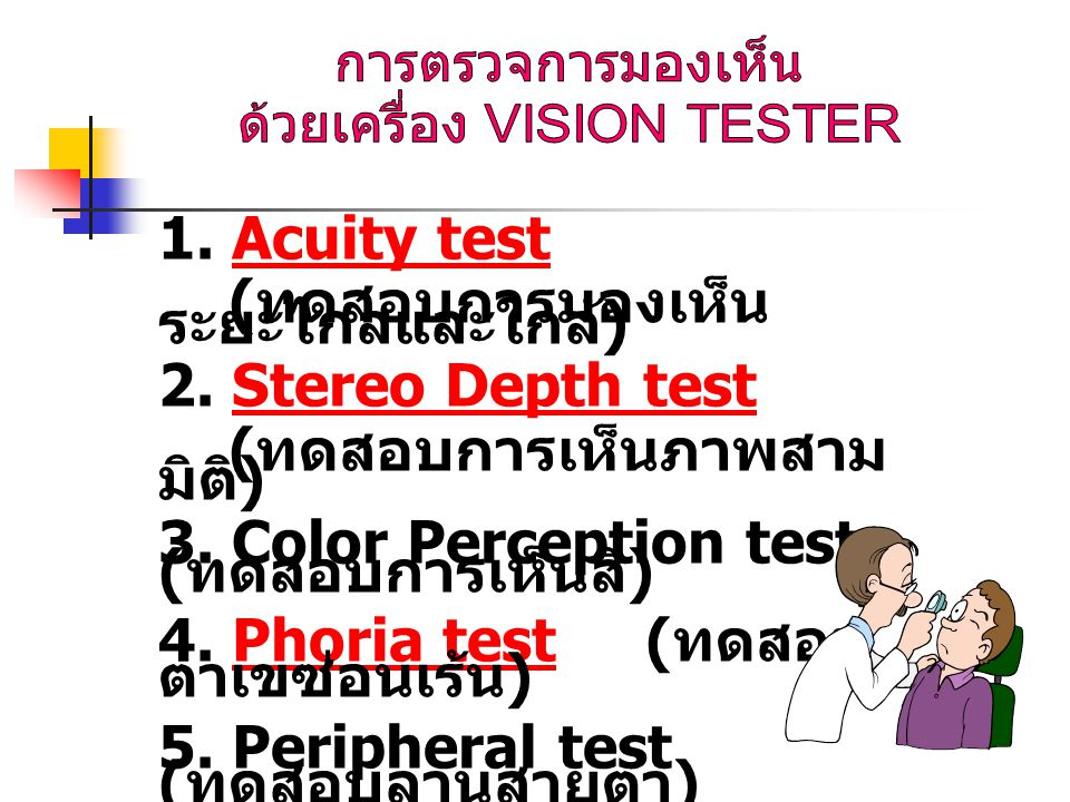 1. Acuity testAcuity test ( ทดสอบการมองเห็น ระยะไกลและใกล้ ) 2. Stereo Depth testStereo Depth test ( ทดสอบการเห็นภาพสาม มิติ ) 3. Color Perception tes