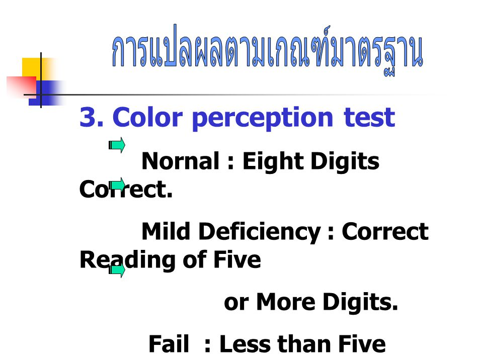 3.Color perception test Nornal : Eight Digits Correct.