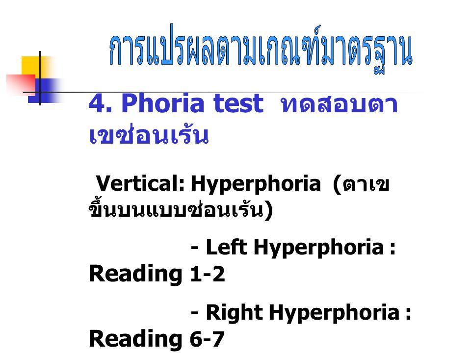 4. Phoria test ทดสอบตา เขซ่อนเร้น Vertical: Hyperphoria ( ตาเข ขึ้นบนแบบซ่อนเร้น ) - Left Hyperphoria : Reading 1-2 - Right Hyperphoria : Reading 6-7