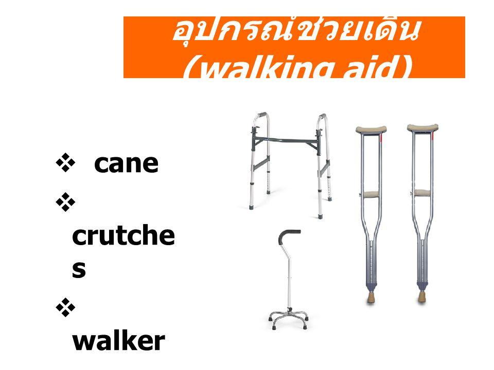 อุปกรณ์ช่วยเดิน (walking aid)  cane  crutche s  walker
