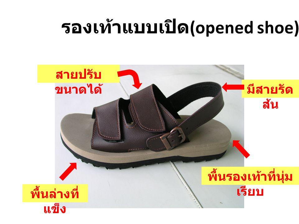 รองเท้าแบบเปิด (opened shoe) มีสายรัด ส้น สายปรับ ขนาดได้ พื้นรองเท้าที่นุ่ม เรียบ พื้นล่างที่ แข็ง