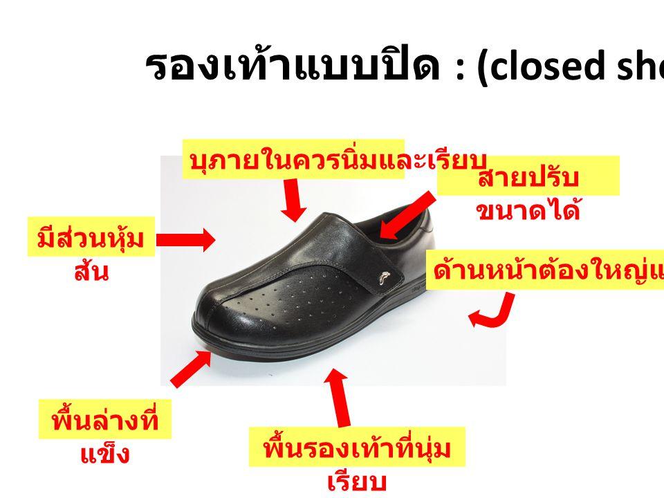 รองเท้าแบบปิด : (closed shoe) สายปรับ ขนาดได้ มีส่วนหุ้ม ส้น พื้นรองเท้าที่นุ่ม เรียบ พื้นล่างที่ แข็ง ด้านหน้าต้องใหญ่และกว้าง บุภายในควรนิ่มและเรียบ