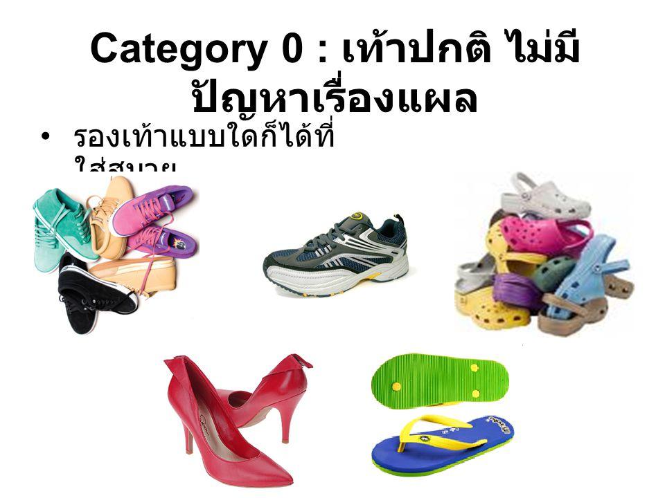 Category 0 : เท้าปกติ ไม่มี ปัญหาเรื่องแผล รองเท้าแบบใดก็ได้ที่ ใส่สบาย