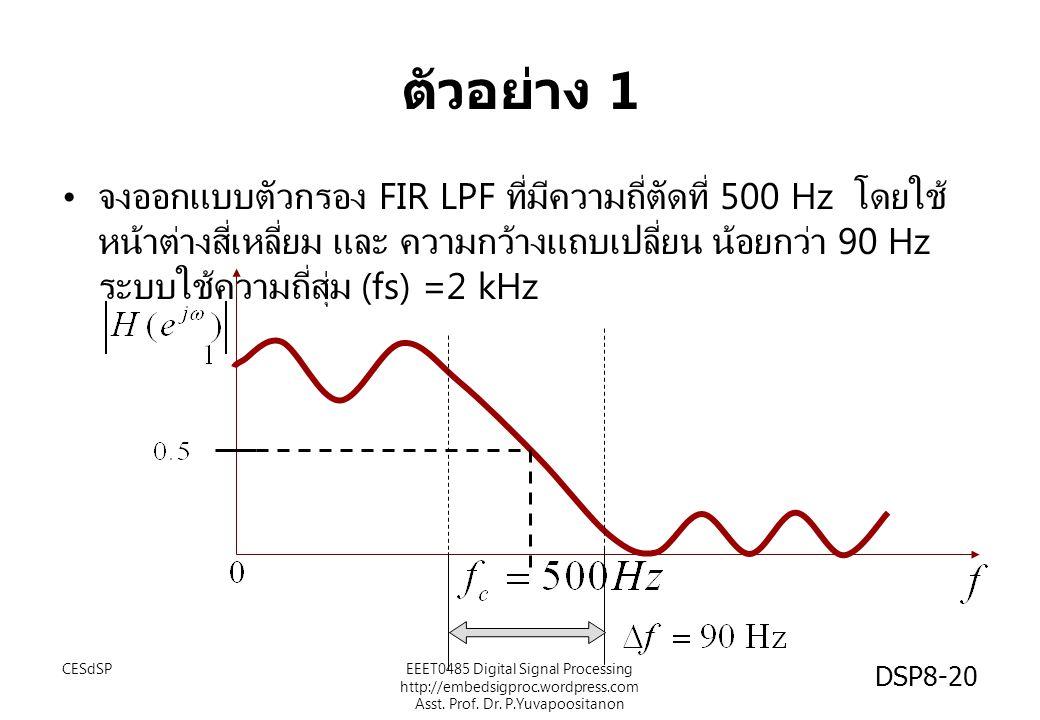 ตัวอย่าง 1 จงออกแบบตัวกรอง FIR LPF ที่มีความถี่ตัดที่ 500 Hz โดยใช้ หน้าต่างสี่เหลี่ยม และ ความกว้างแถบเปลี่ยน น้อยกว่า 90 Hz ระบบใช้ความถี่สุ่ม (fs)