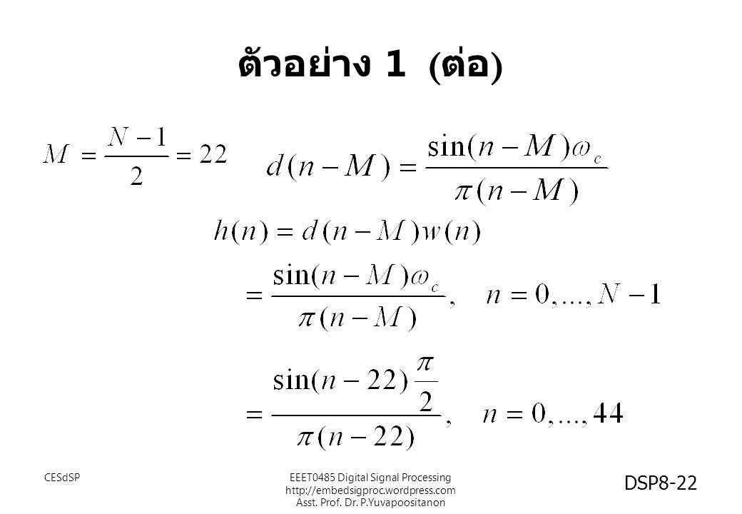 ตัวอย่าง 1 ( ต่อ ) CESdSPEEET0485 Digital Signal Processing http://embedsigproc.wordpress.com Asst. Prof. Dr. P.Yuvapoositanon DSP8-22