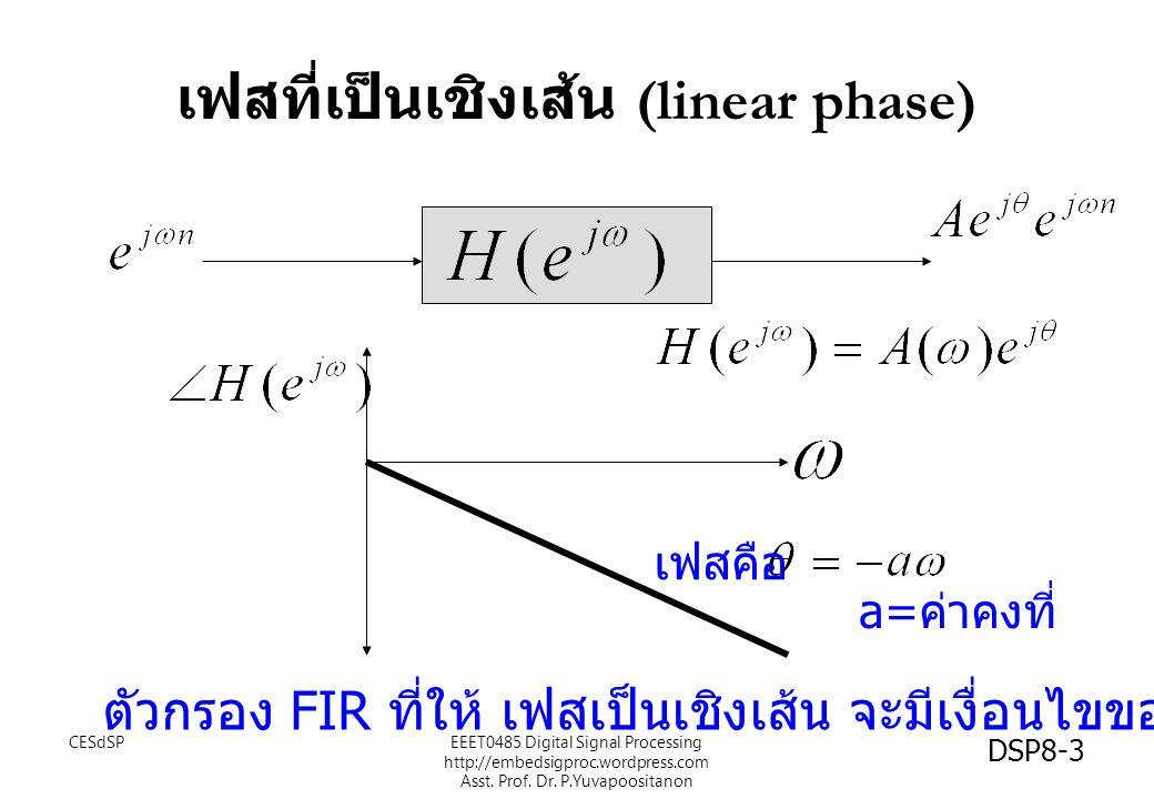 เฟสที่เป็นเชิงเส้น (linear phase) เฟสคือ ตัวกรอง FIR ที่ให้ เฟสเป็นเชิงเส้น จะมีเงื่อนไขของการสมมาตร a= ค่าคงที่ CESdSPEEET0485 Digital Signal Process