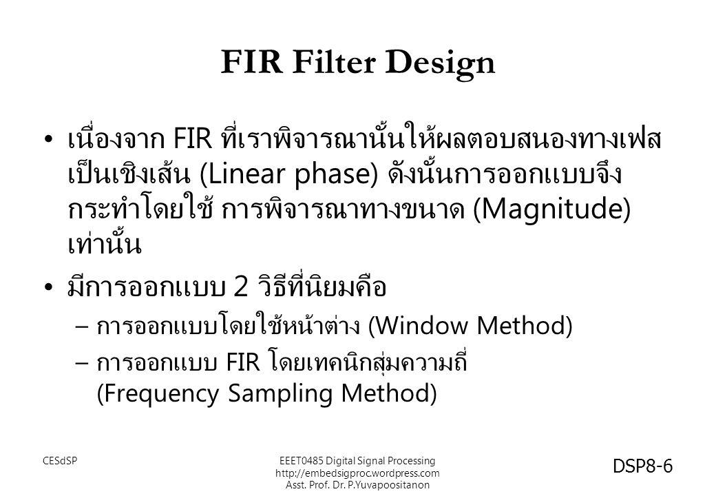 FIR Filter Design เนื่องจาก FIR ที่เราพิจารณานั้นให้ผลตอบสนองทางเฟส เป็นเชิงเส้น (Linear phase) ดังนั้นการออกแบบจึง กระทำโดยใช้ การพิจารณาทางขนาด (Mag