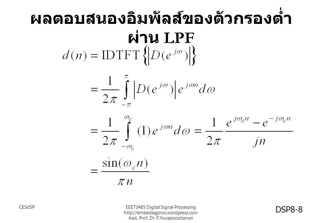 ผลตอบสนองอิมพัลส์ของตัวกรองต่ำ ผ่าน LPF CESdSPEEET0485 Digital Signal Processing http://embedsigproc.wordpress.com Asst. Prof. Dr. P.Yuvapoositanon DS