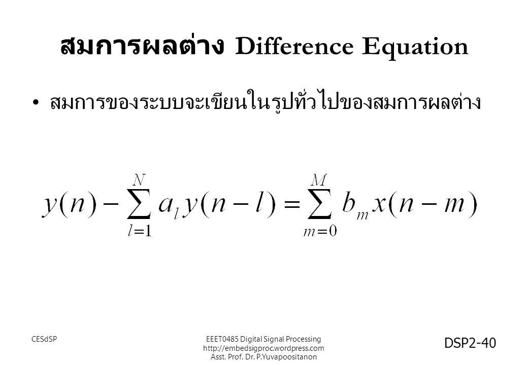 สมการผลต่าง Difference Equation สมการของระบบจะเขียนในรูปทั่วไปของสมการผลต่าง CESdSPEEET0485 Digital Signal Processing http://embedsigproc.wordpress.com Asst.