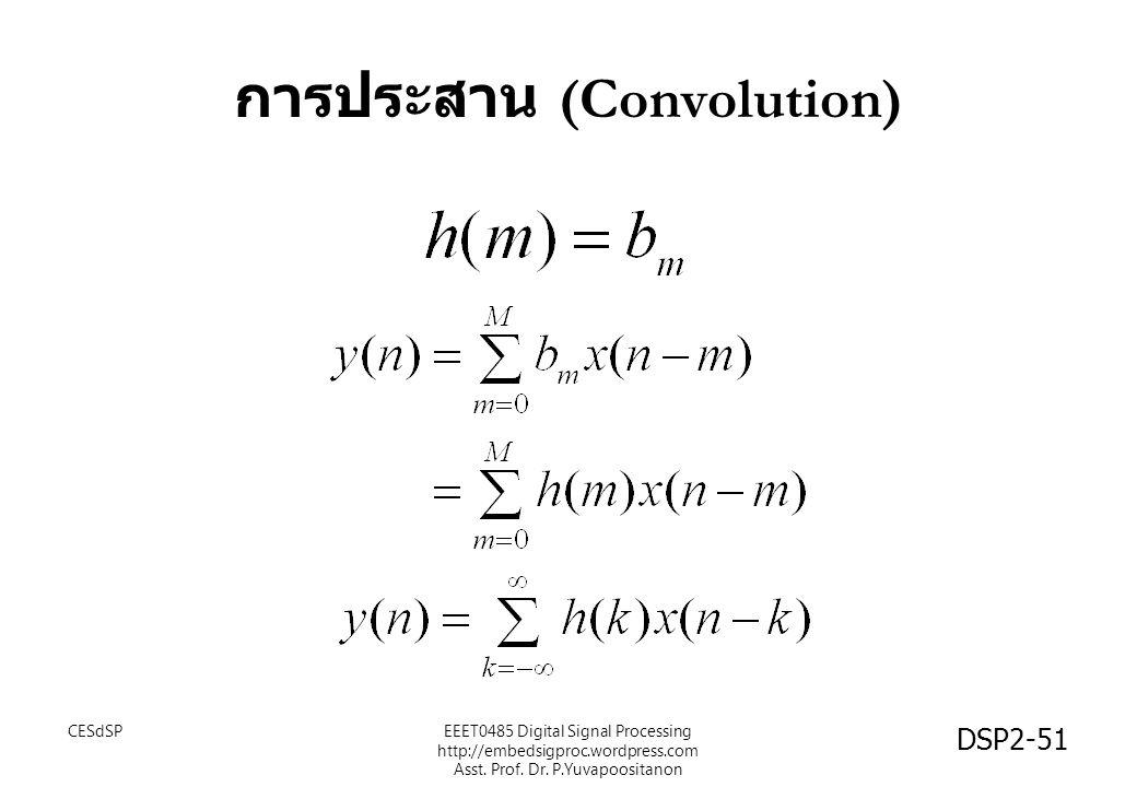 การประสาน (Convolution) CESdSPEEET0485 Digital Signal Processing http://embedsigproc.wordpress.com Asst.