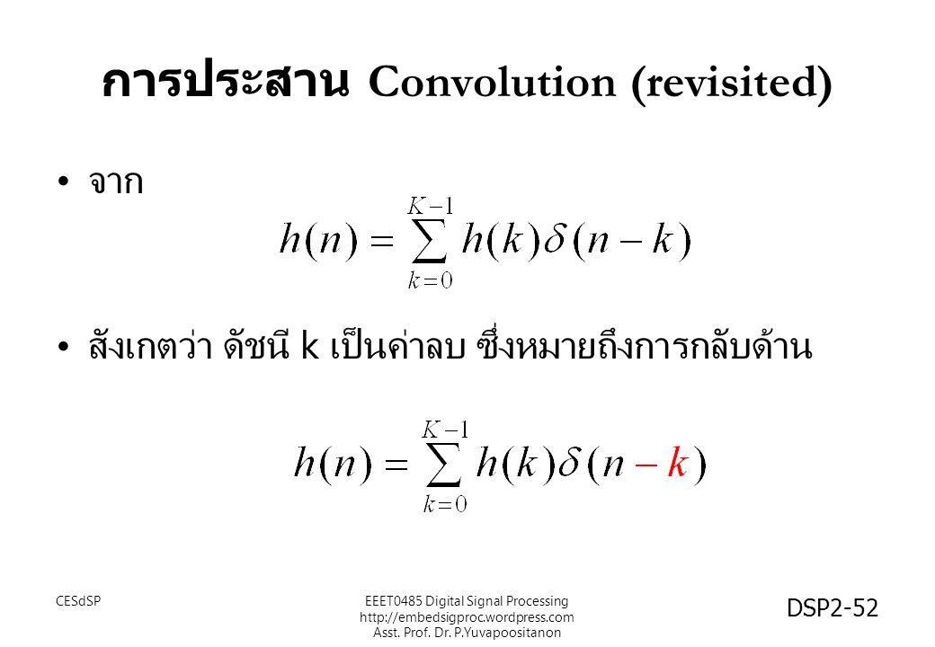 DSP2-52 การประสาน Convolution (revisited) จาก สังเกตว่า ดัชนี k เป็นค่าลบ ซึ่งหมายถึงการกลับด้าน EEET0485 Digital Signal Processing http://embedsigproc.wordpress.com Asst.