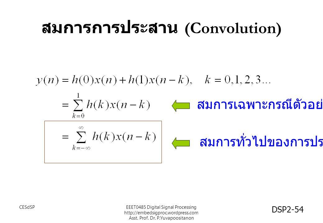 DSP2-54 สมการการประสาน (Convolution) สมการทั่วไปของการประสาน สมการเฉพาะกรณีตัวอย่างนี้ EEET0485 Digital Signal Processing http://embedsigproc.wordpress.com Asst.