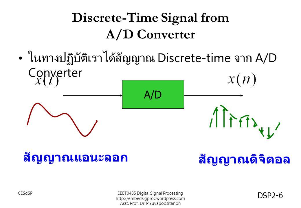 DSP2-6 Discrete-Time Signal from A/D Converter ในทางปฏิบัติเราได้สัญญาณ Discrete-time จาก A/D Converter A/D สัญญาณแอนะลอก สัญญาณดิจิตอล EEET0485 Digital Signal Processing http://embedsigproc.wordpress.com Asst.