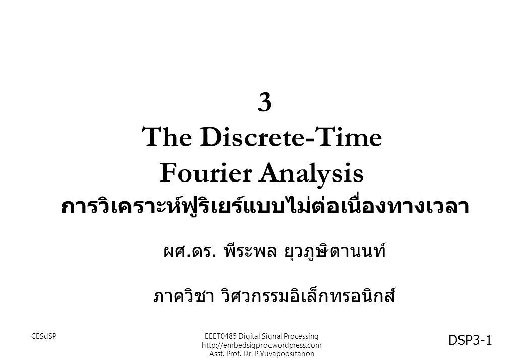 DSP3-1 3 The Discrete-Time Fourier Analysis การวิเคราะห์ฟูริเยร์แบบไม่ต่อเนื่องทางเวลา ผศ.ดร. พีระพล ยุวภูษิตานนท์ ภาควิชา วิศวกรรมอิเล็กทรอนิกส์ EEET