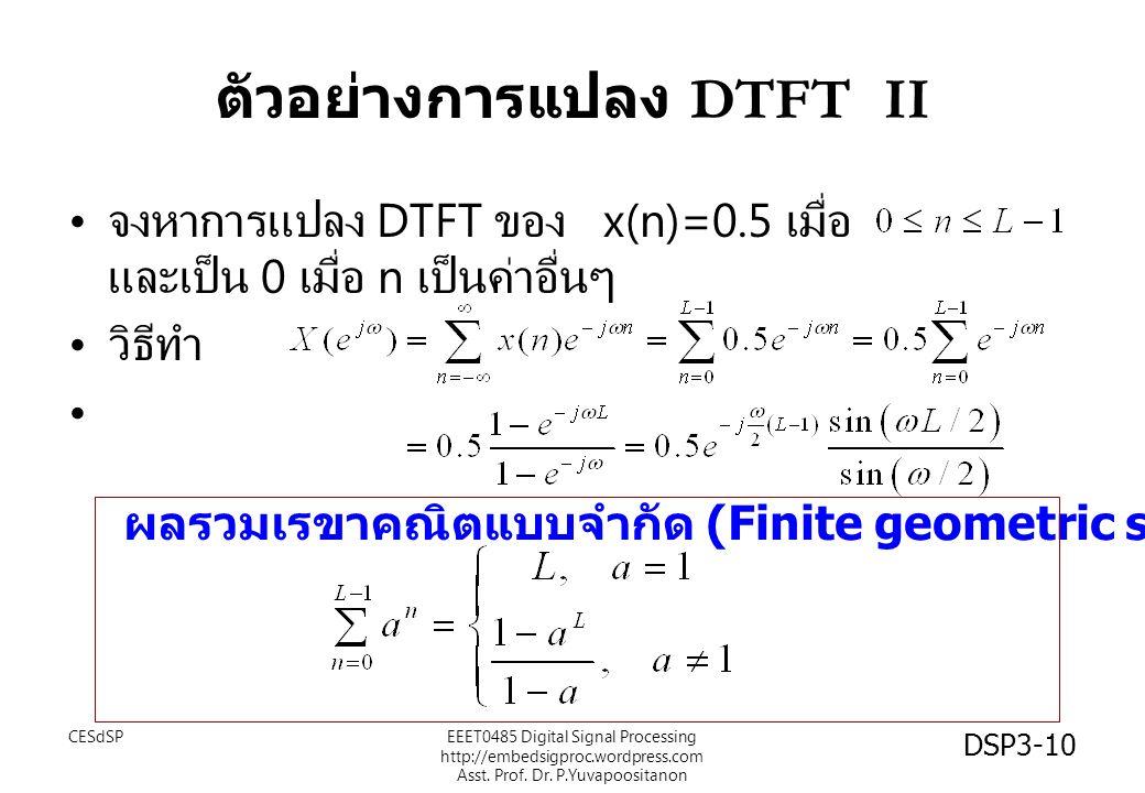 DSP3-10 ตัวอย่างการแปลง DTFT II จงหาการแปลง DTFT ของ x(n)=0.5 เมื่อ และเป็น 0 เมื่อ n เป็นค่าอื่นๆ วิธีทำ ผลรวมเรขาคณิตแบบจำกัด (Finite geometric sum)