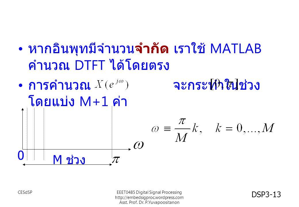 DSP3-13 หากอินพุทมีจำนวนจำกัด เราใช้ MATLAB คำนวณ DTFT ได้โดยตรง การคำนวณ จะกระทำในช่วง โดยแบ่ง M+1 ค่า 0 M ช่วง EEET0485 Digital Signal Processing ht