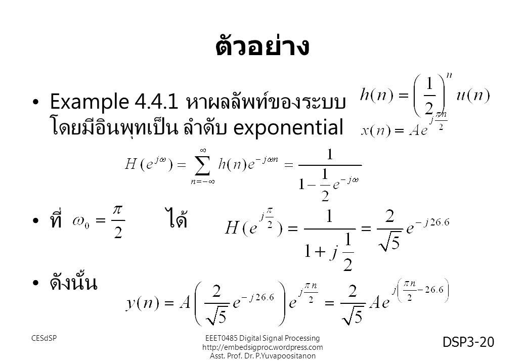 DSP3-20 ตัวอย่าง Example 4.4.1 หาผลลัพท์ของระบบ โดยมีอินพุทเป็น ลำดับ exponential ที่ ได้ ดังนั้น EEET0485 Digital Signal Processing http://embedsigpr