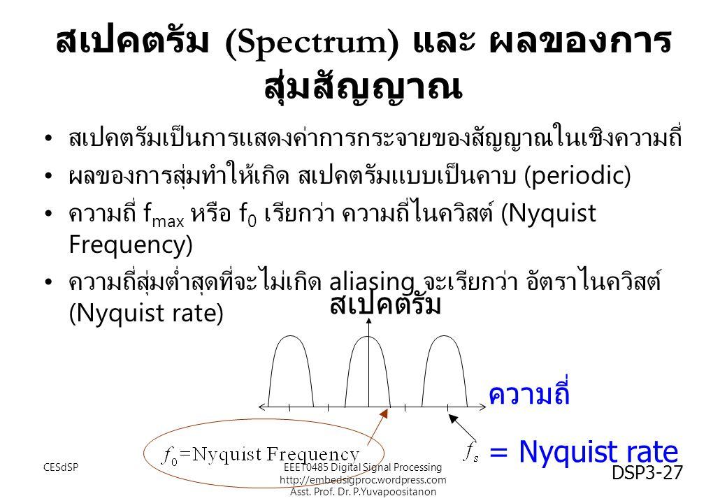 DSP3-27 สเปคตรัม (Spectrum) และ ผลของการ สุ่มสัญญาณ สเปคตรัมเป็นการแสดงค่าการกระจายของสัญญาณในเชิงความถี่ ผลของการสุ่มทำให้เกิด สเปคตรัมแบบเป็นคาบ (pe