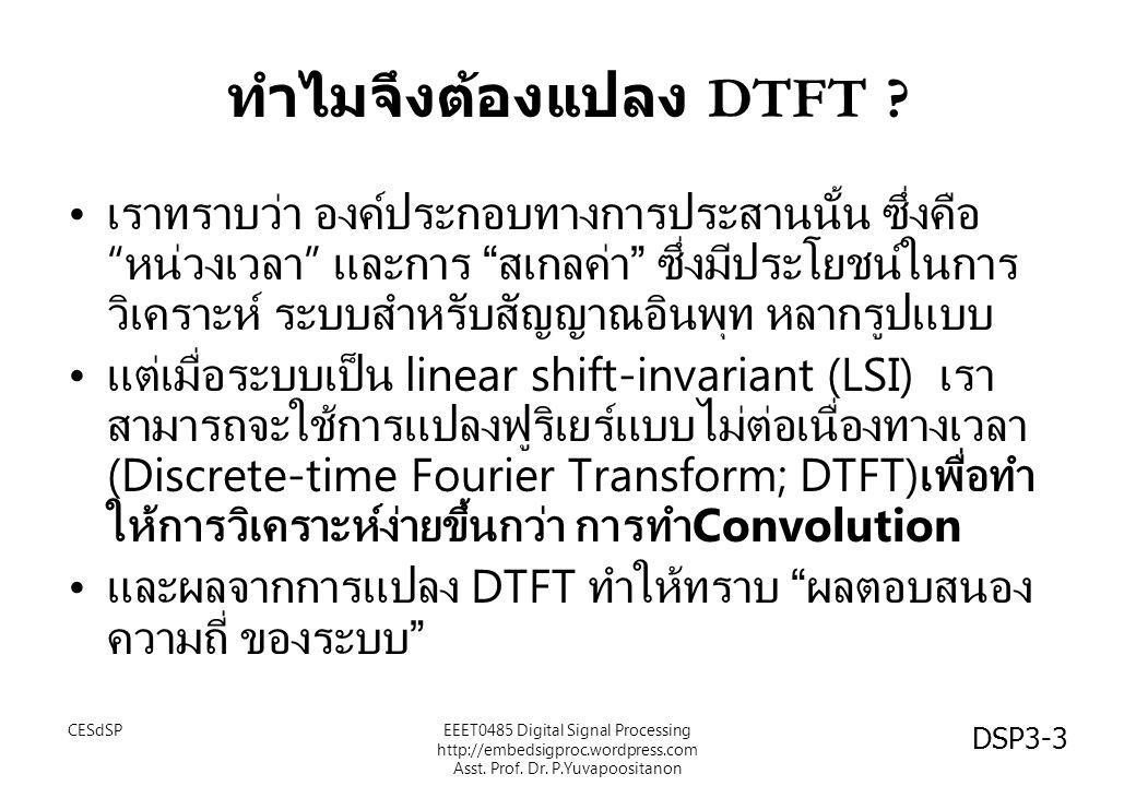 "DSP3-3 ทำไมจึงต้องแปลง DTFT ? เราทราบว่า องค์ประกอบทางการประสานนั้น ซึ่งคือ "" หน่วงเวลา "" และการ "" สเกลค่า "" ซึ่งมีประโยชน์ในการ วิเคราะห์ ระบบสำหรับส"